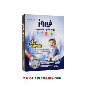 پودر صابون ماشین لباسشویی 4 آنزیم کودک فیروز