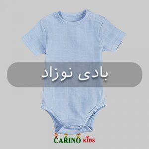 بادی نوزاد