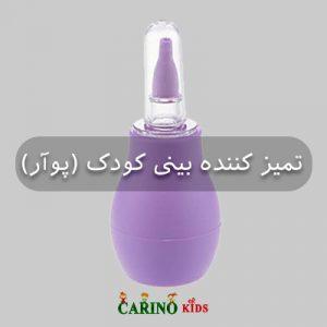 تمیزکننده بینی کودک (پوآر)