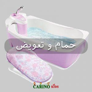 حمام و تعویض