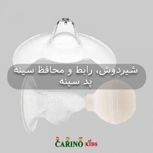 شیردوش، رابط و محافظ سینه، پد سینه
