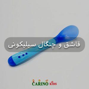 قاشق و چنگال سیلیکونی