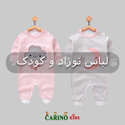 لباس نوزاد و کودک