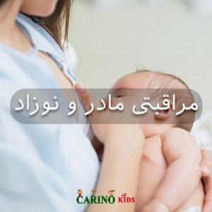 مراقبتی مادر و نوزاد