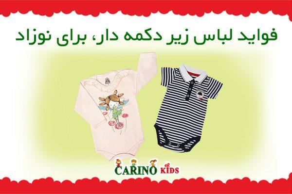 فایده استفاده از لباس زیر دکمه برای نوزاد