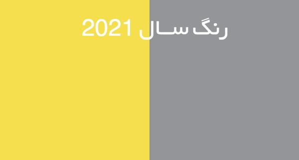 رنگ سیسمونی سال 2021