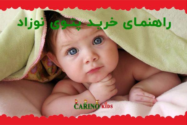 راهنمای خرید پتوی نوزاد