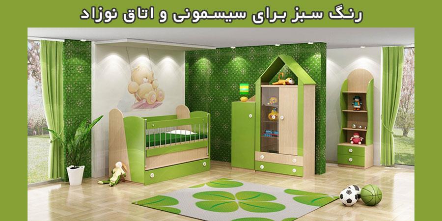 رنگ سبز برای سیسمونی