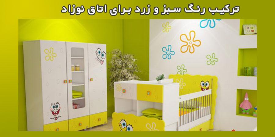 ترکیب رنگ سبز و زرد برای اتاق کودک و سیسمونی