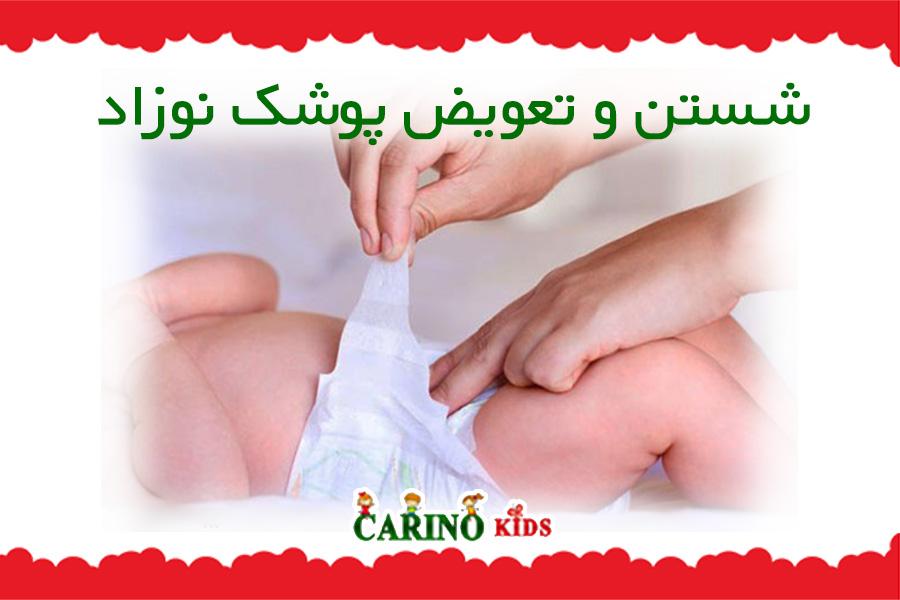 شستن و تعویض پوشک نوزاد