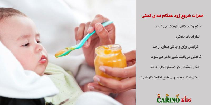خطرات شروع زود هنگام دادن غذای کمکی به کودک