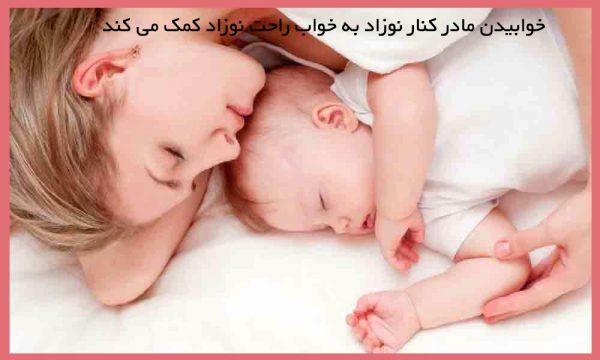کنار نوزاد خابیدن برای خواباندن نوزاد