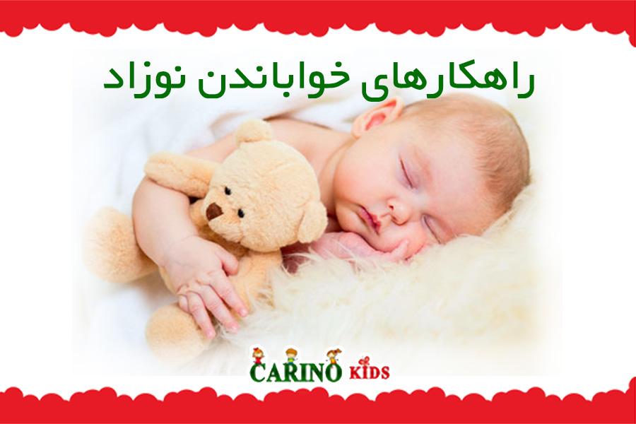 ۱۵ گام برای خواباندن نوزاد
