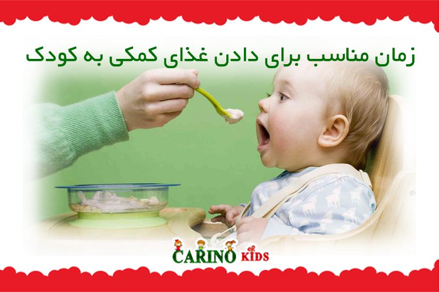زمان مناسب برای دادن غذای کمکی به کودک