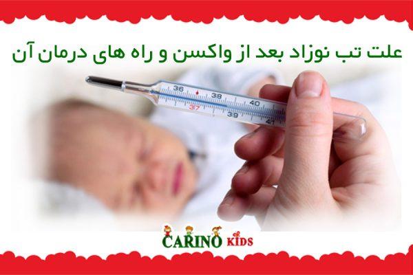 علت تب نوزاد