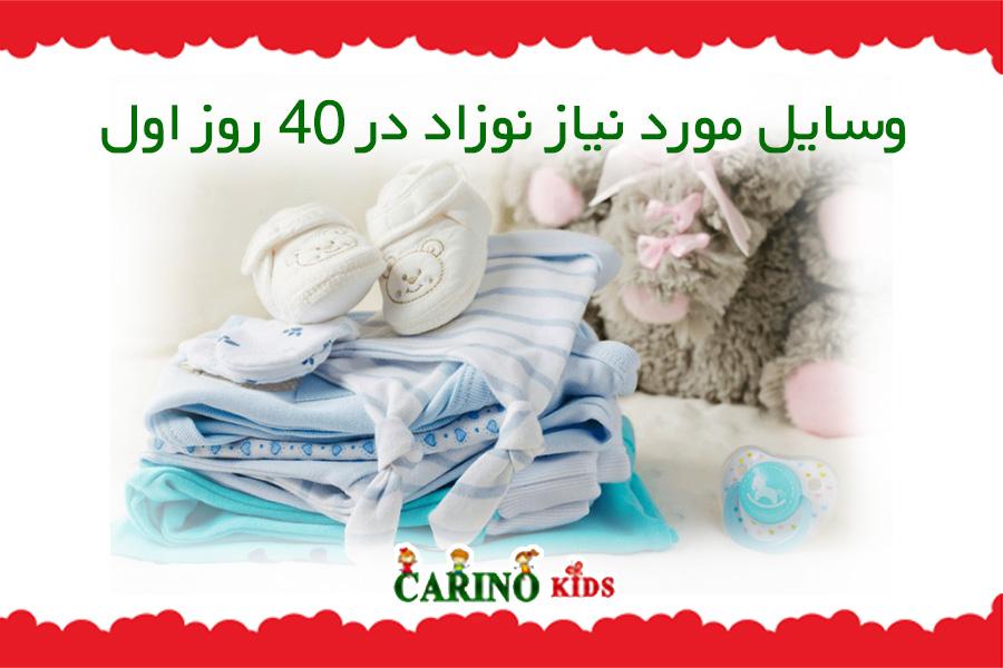 وسایل مورد نیاز نوزاد در 40روز اول تولد