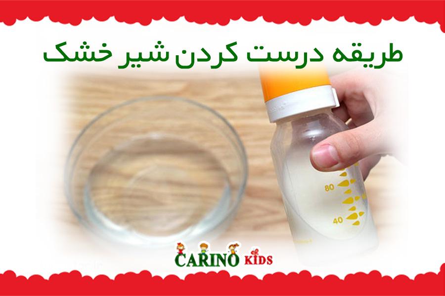 مراحل تهیه شیرخشک