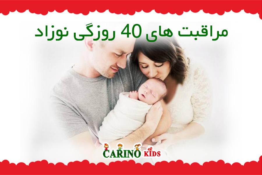 مراقبت های 40روزگی نوزاد