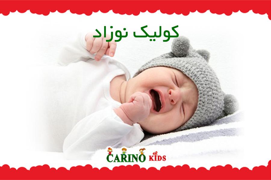 کولیک نوزاد