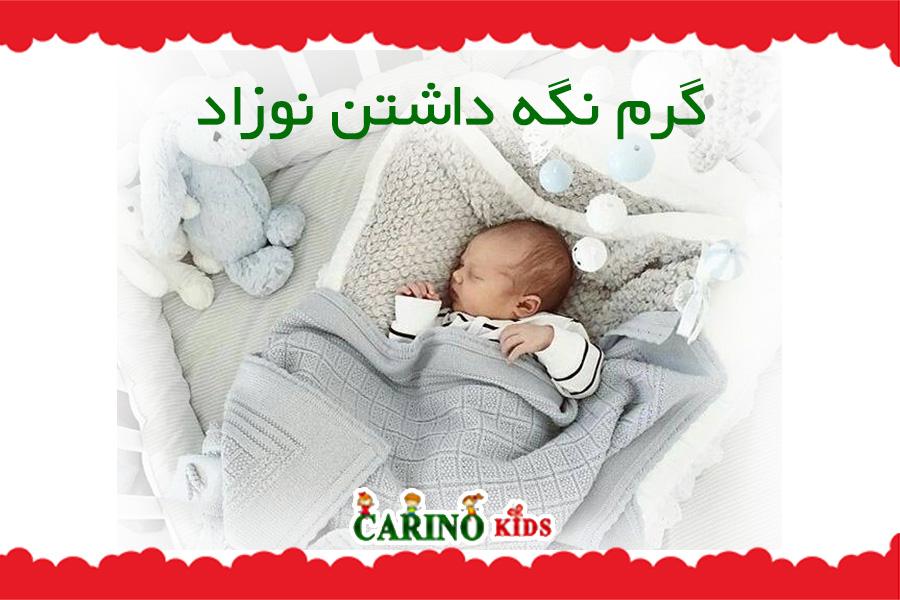 گرم نگه داشتن نوزاد