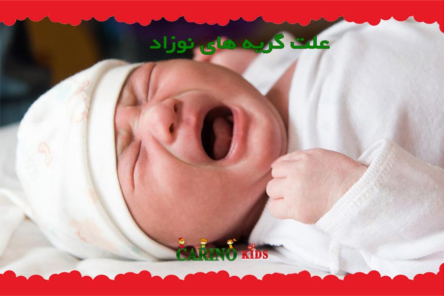 علت گریه های نوزاد و راهکار آن