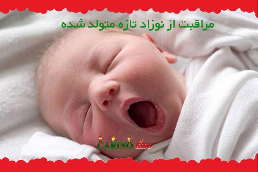 اصول مراقبت از نوزاد تازه متولد شده