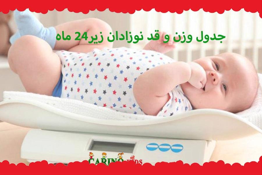 جدول وزن و قد نوزادان