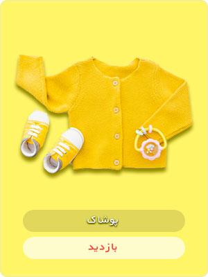 خرید آنلاین لباس نوزاد
