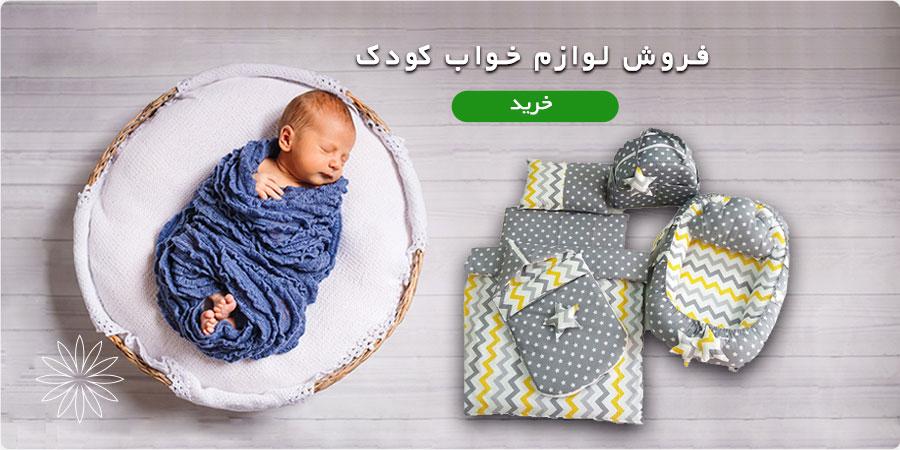 خرید لوازم خواب نوزاد