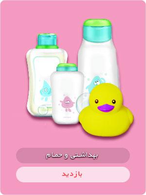 محصولات بهداشتی و حمام نوزاد