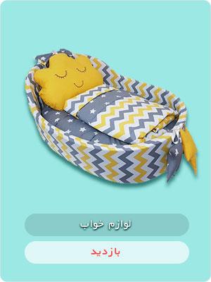 خرید آنلاین لوازم خواب نوزاد